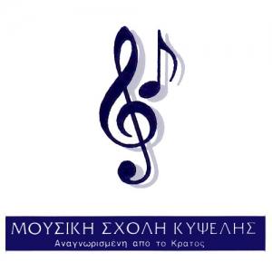 Συναυλία μαθητών της Μουσικής σχολής Κυψέλης