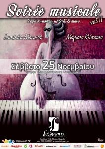 Soirée musicale με βιολί και πιάνο (Σειρά συναυλιών) Η 2η συναυλία του κύκλου